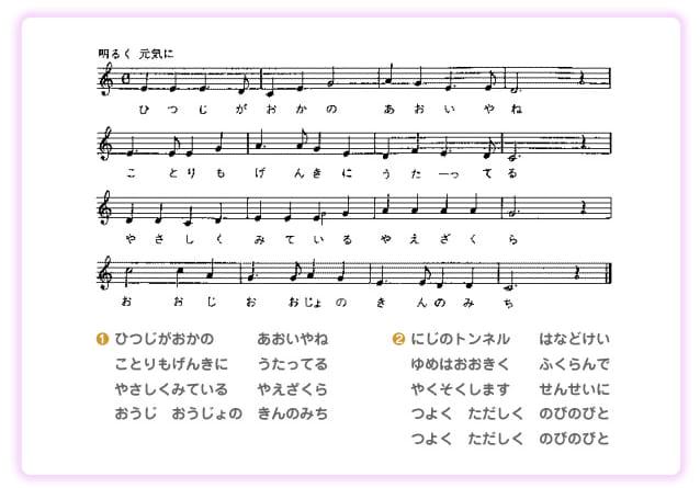園歌・愛唱歌 | 札幌創価幼稚園