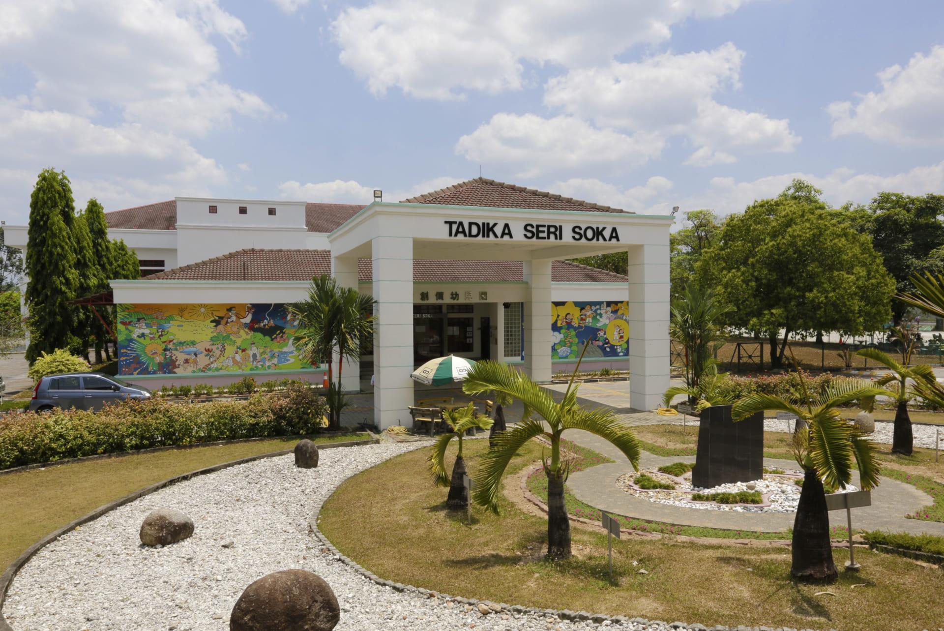 マレーシア創価幼稚園