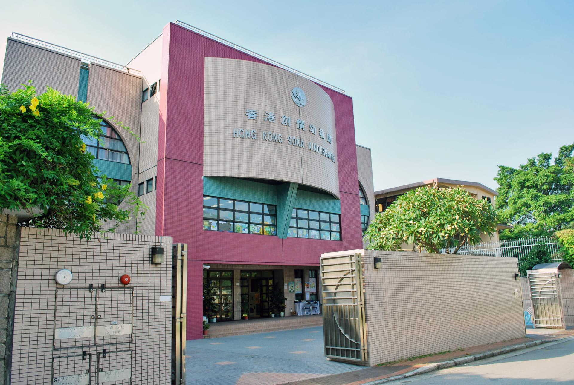 香港創価幼稚園